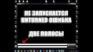 Unturned - Черный экран две полоски [решение 2]