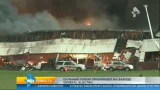 В штате Кентукки вспыхнул завод компании Дженерал электрик