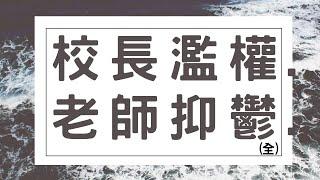 Publication Date: 2019-04-07 | Video Title: 校長濫權.校監冷漠.老師抑鬱. (全) #李東海 #羅婉儀