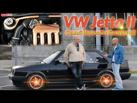 Фольксваген Джетта/Volkswagen Jetta II Самый дорогой в Беларуси/восстановление и усовершенствование