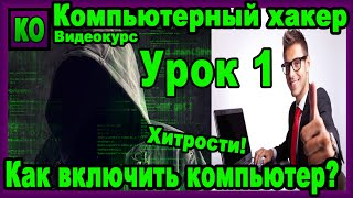 Как включить компьютер? Видеокурс Компьютерный хакер - Урок 1 [К.О.]