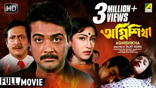 Agnishikha | অগ্নিশিখা | Bengali Movie | Full HD | Prosenjit, Rituparna, Ranjit Mallick