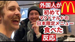 外国人が日本限定マクドナルドを食べた反応!Trying Japanese McDonald's