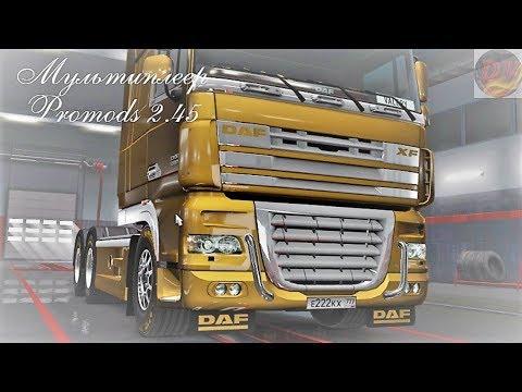 Прямой эфир.Мультиплеер.Promods v-2.45.Euro Truck Simulator 2.