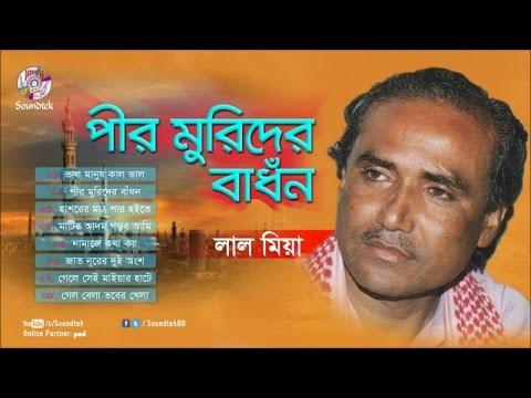 Lal Miya - Peer Murider Badhon | Pala Gaan | Soundtek