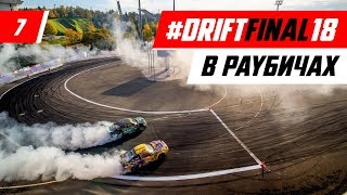 #DriftFinal18 в Раубичах - Бетти в Бигзе, Сак разбил БМВ - Racingby влог эпизод 7