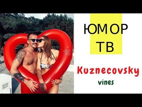 Юра и Лиза Кузнецовы - Подборка вайнов #12