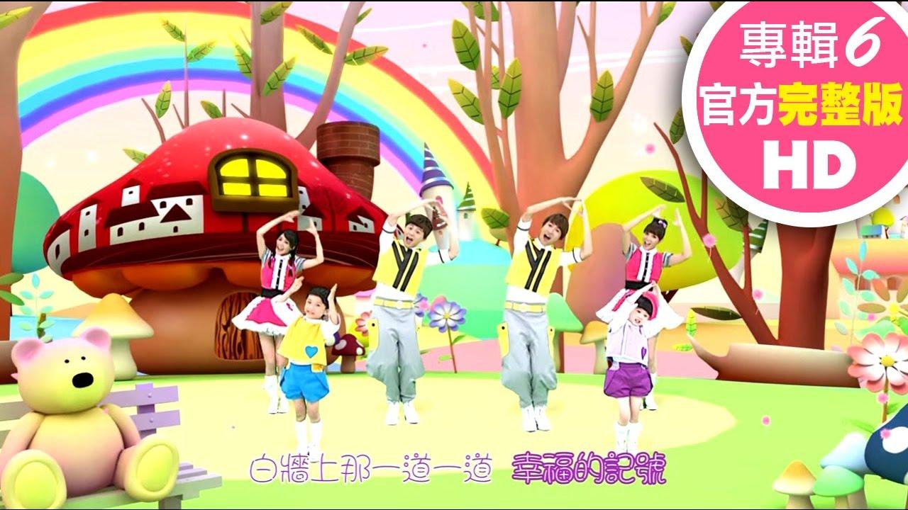 momo親子臺   momo歡樂谷專輯6 _ 04.牆上的幸福記號【官方HD完整版MV 】 - YouTube