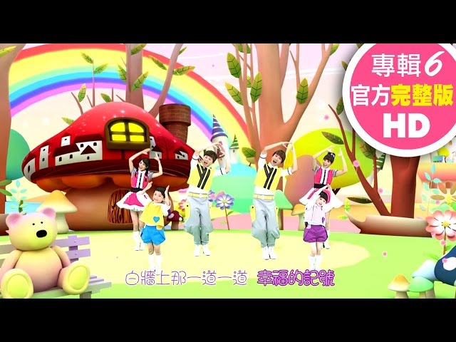 momo親子台 | momo歡樂谷專輯6 _ 04.牆上的幸福記號【官方HD完整版MV 】