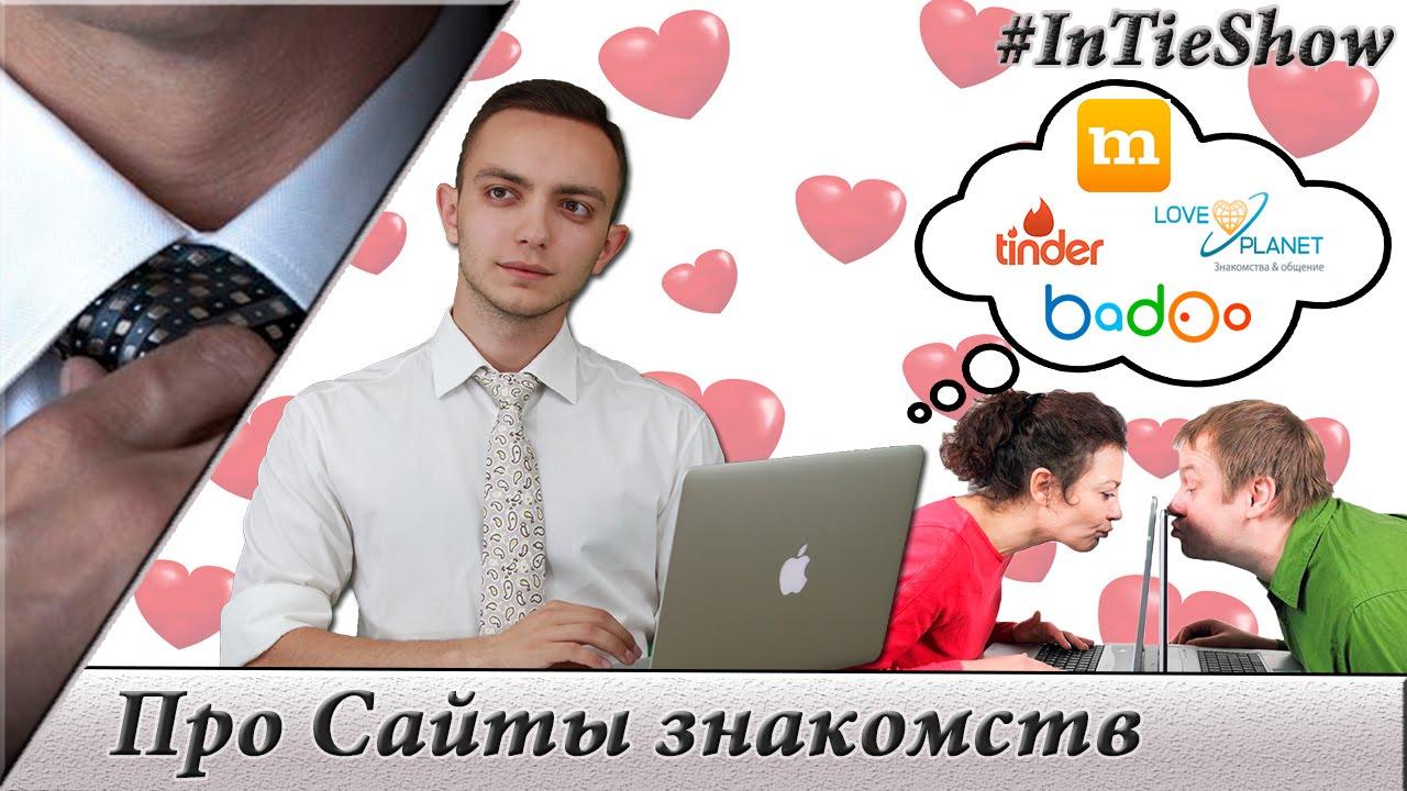 Сайт для быстрого знакомства