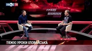 Криваві бої за Іловайськ: правда про оточення