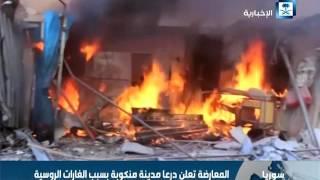 روسيا ترتكب مجزرة مروعة في بلدة نصيب بريف درعا