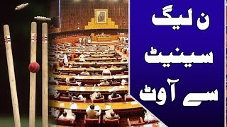 PML-N candidates knocked-out from Senate elections?   24 News HD