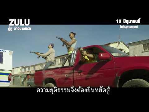 Zulu | Spot 15 Sce |TV Spot TH
