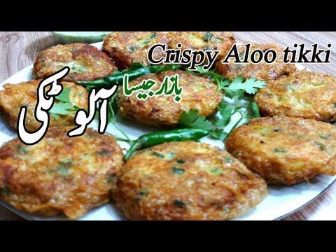 Aloo ki Tikki Recipe II crispy aloo tikki II aalu tikki banane ka tarika II Pakistani Recipes Urdu