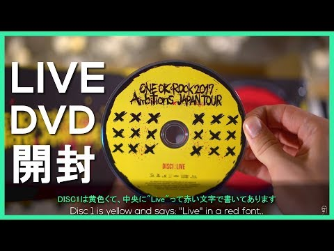 ONE OK ROCK [DVD/Blu Ray] 2017 AMBITIONS JAPAN TOUR • Unboxing [開封] • FANNIX