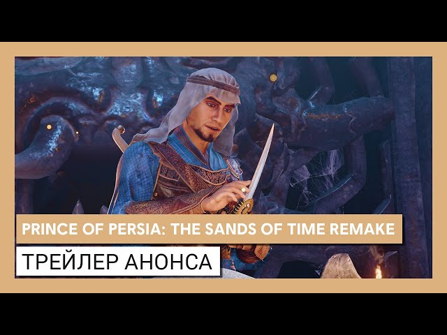 Prince of Persia: The Sands of Time Remake (2021) (видео)