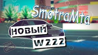 НОВЫЙ W222! [MTA | SMOTRAmta SERVER #2] #27