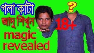 NEW ROPE MAGIC TRICK (সবাইকে অবাক করা জাদু শিখুন)magic trick revealed 2017 in bangla