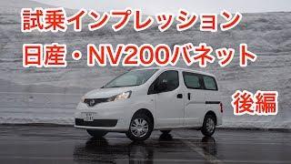 【ベストバン】日産・NV200バネット 試乗インプレッション 後編 Nissan NV200 VANETTE review