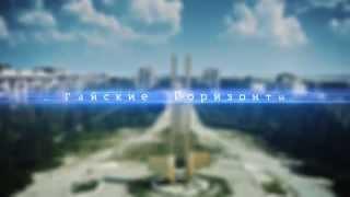 Гайские горизонты - фильм о городе и комбинате