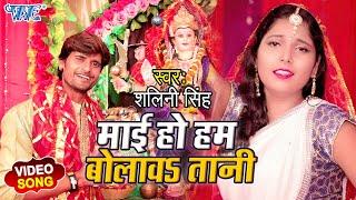 माई हो हम बोलावs तानी I #Shalini Singh I #Video_Song_2020 I Mai Ho Hum Bolawatani I 2020 Bhakti