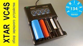XTAR VC4S обзор зарядного устройства