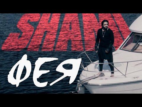 SHAMI - Фея (Mood Video, 2020)