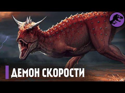 """РОГАТЫЙ СУПЕРХИЩНИК или """"удивительный карнотавр"""""""