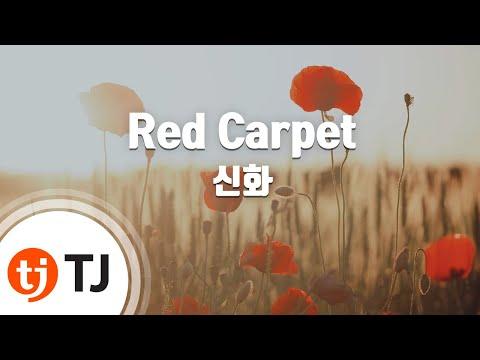 [TJ노래방] Red Carpet - 신화 / TJ Karaoke