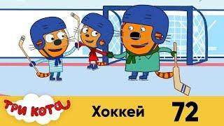 три кота  Хоккей  Серия 72  Мультфильмы для детей