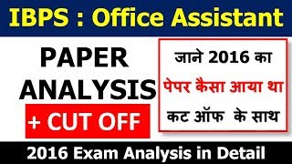 IBPS RRB Office Assistant Paper Analysis | Cutoff State Wise (Prev Year) 2017 Video