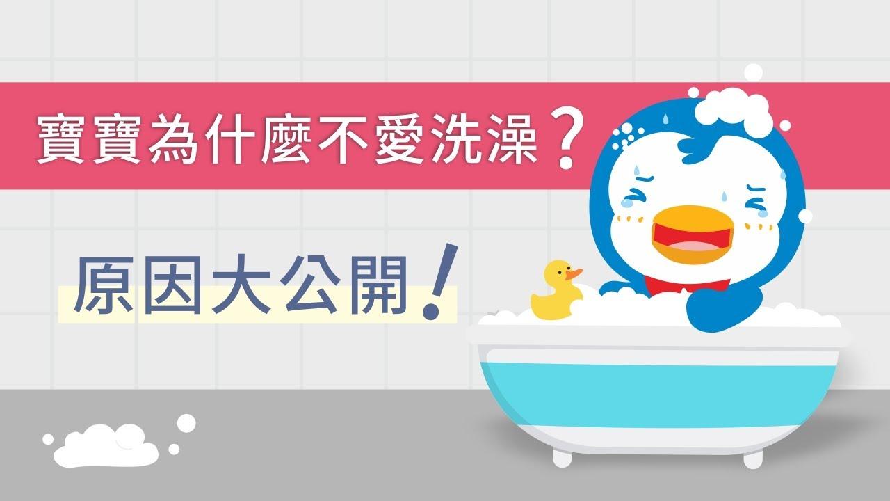 【嬰幼兒知識大哉問】寶寶為什麼不愛洗澡??原因大公開~~!