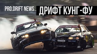ДРИФТ КУНГ-ФУ   PRO DRIFT NEWS | DRIFT NEWS #36