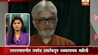 Mumbai : Jaidev Thackrey's enquiry on  Balasaheb Thackrey Property isuue