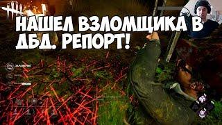 НАШЕЛ ВЗЛОМЩИКА В ДБД. РЕПОРТОВ СЮДА. DEAD BY DAYLIGHT