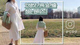 [둥실코코] 20대 여자 봄 코디4월 5월 나들이룩 원…
