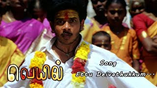 Veyil   songs video full movie scenes is a tamil written and directed by vasanthabalan. in veyil, bh...