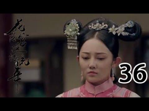 花落宫廷错流年 36丨Love In The Imperial Palace 36(主演:赵滨,李莎旻子,廖彦龙,郑晓东)【精彩预告片】