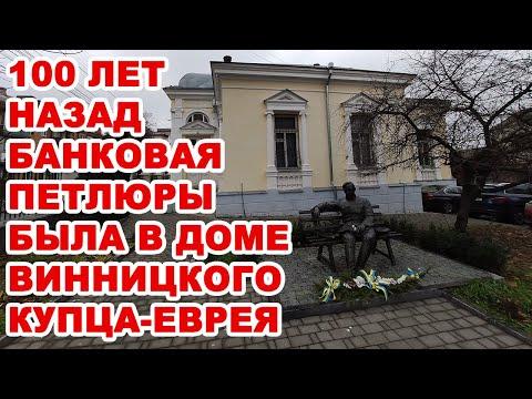Yurii Basiuk: 100 лет назад дом винницкого еврея Боруха Львовича стал «Банковой» для Петлюры