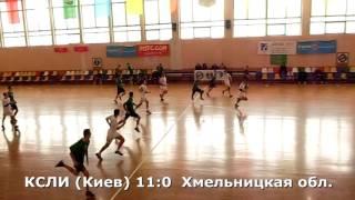 Гандбол. КСЛИ (Киев) - Хмельницкая обл. - 17:5 (1-й тайм). Детская лига, г. Бровары, 2002 г. р.