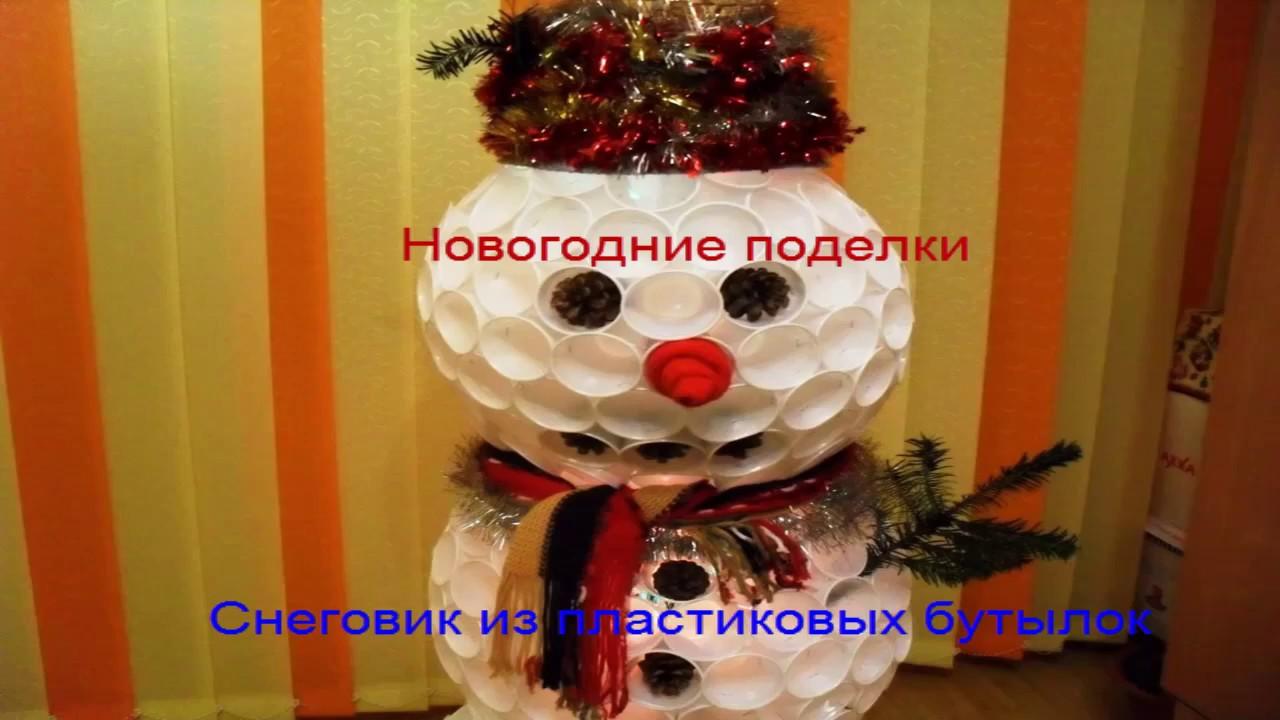 Снеговик из стаканчиков своими руками видео фото 185