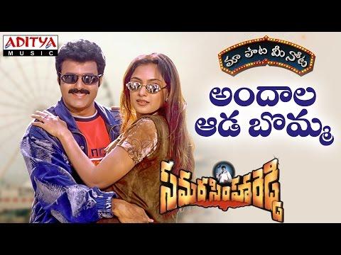 "Andala Ada Bomma Full Song With Telugu Lyrics   ""మా పాట మీ నోట""   Samarasimha Reddy Songs"