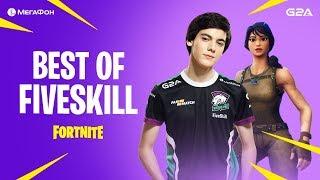 Лучшие моменты FiveSkill | Virtus.pro Fortnite