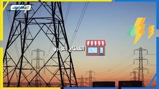 تعرف على الأسعار الجديدة لاستهلاك الكهرباء (فيديو)