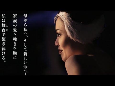 チャンネル登録はこちら!http://goo.gl/ruQ5N7 ○『Maiko ふたたびの白鳥』西野麻衣子インタビュー記事 ...