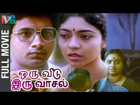 Oru Veedu Iru Vasal | 1990 Superhit Tamil Full Movie HD | Tamil Full Movie