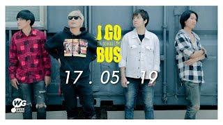 เพิ่งเข้าใจ - I Go To School By Bus [ฟังพร้อมกัน 17.05.2019]