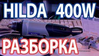 HILDA 400W - Разбираем (Самый честный обзор)