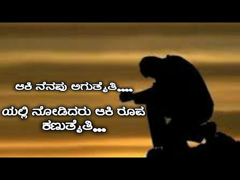 Kannada sad love feeling song for WhatsApp status - YouTube